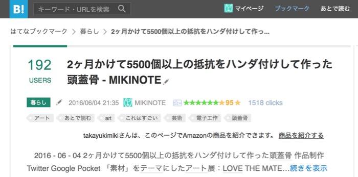 f:id:takayukimiki:20161005143732j:plain
