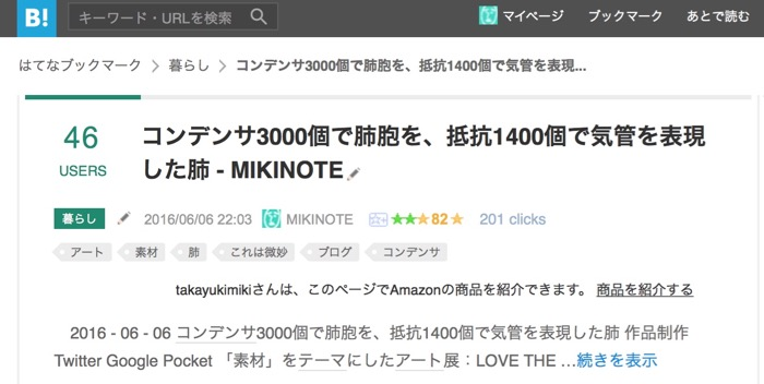 f:id:takayukimiki:20161005143743j:plain