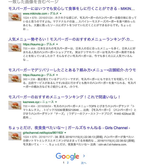 f:id:takayukimiki:20161209154653j:plain