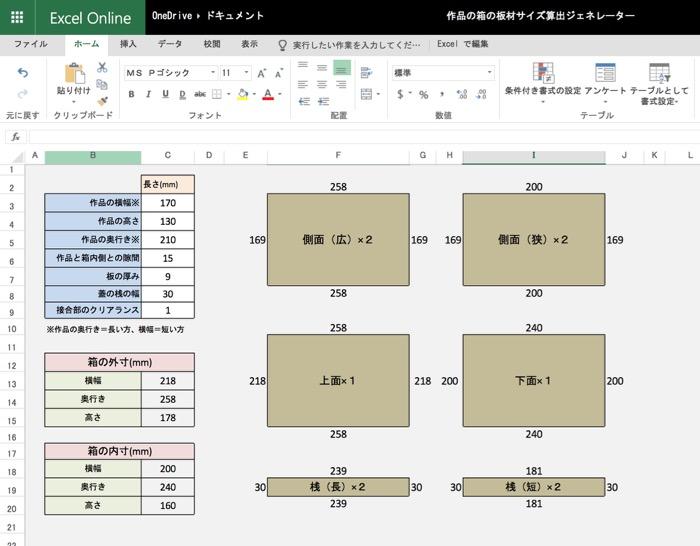 f:id:takayukimiki:20171127151917j:plain