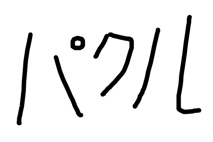 f:id:takayukimiki:20180630195651p:plain