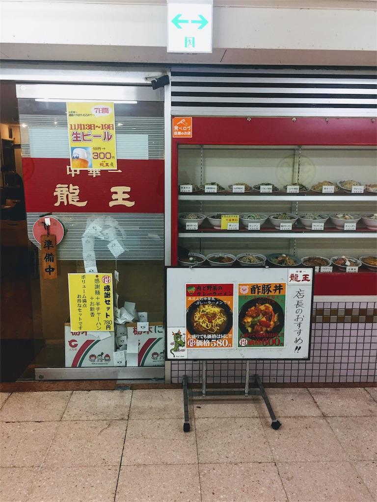 f:id:takayukios1:20171116004129j:image