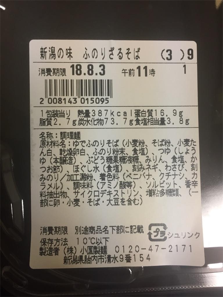 f:id:takayukios1:20180801225205j:image