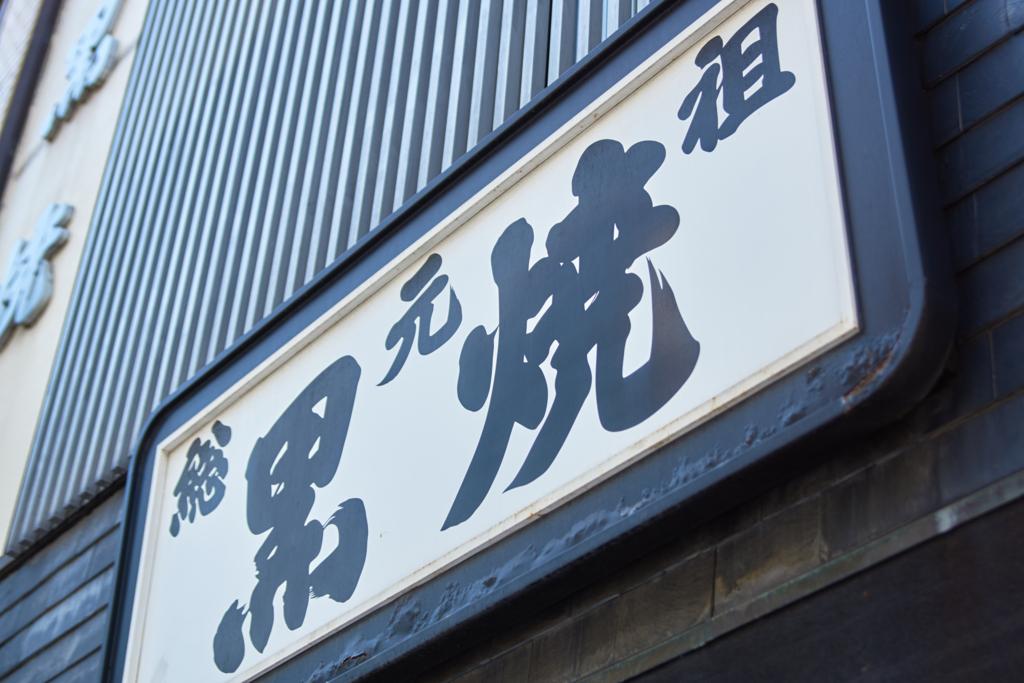 f:id:takayuta818:20160807213149j:plain