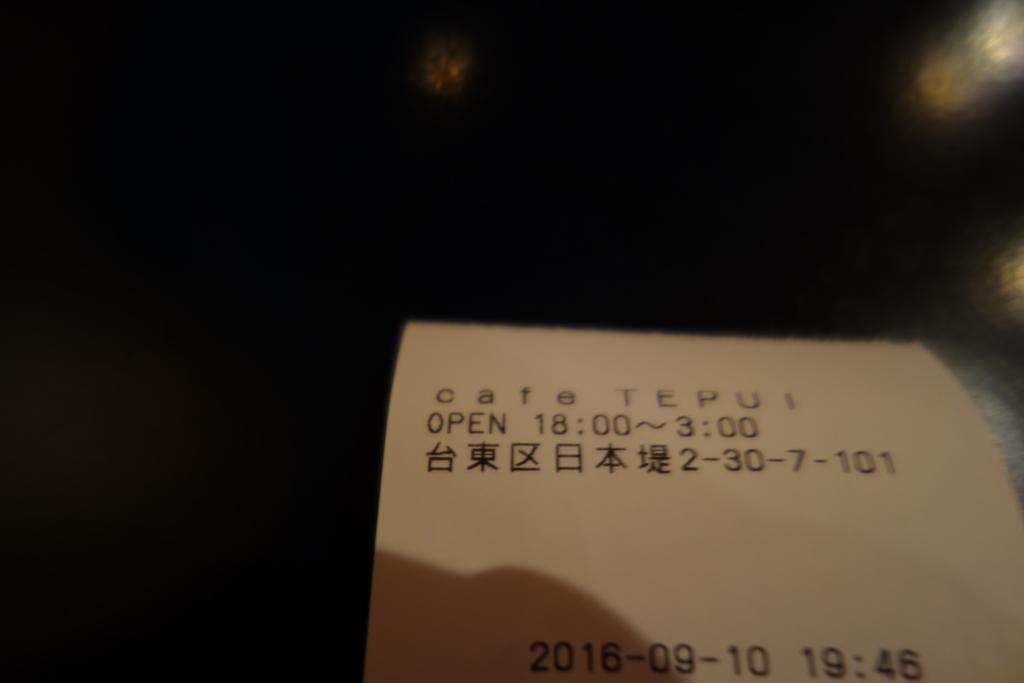 f:id:takayuta818:20160910210704j:plain