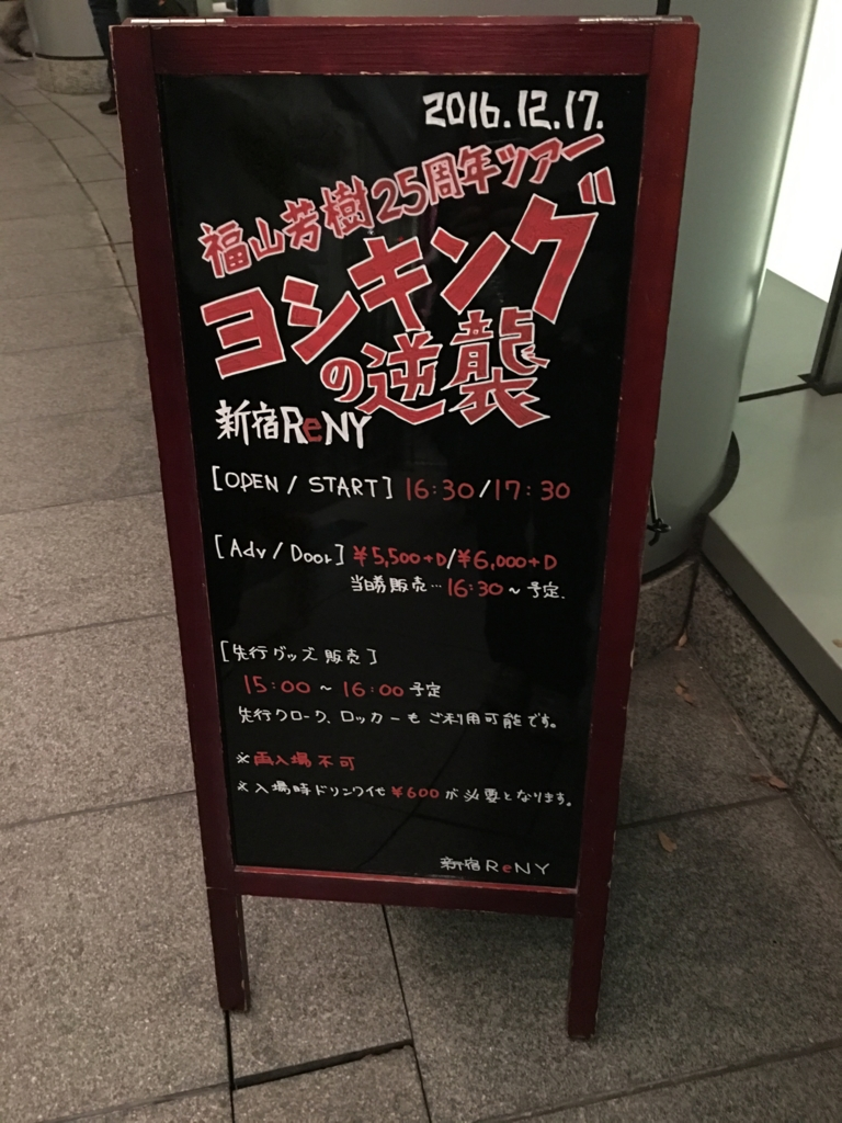 f:id:takayuta818:20161228055747j:plain