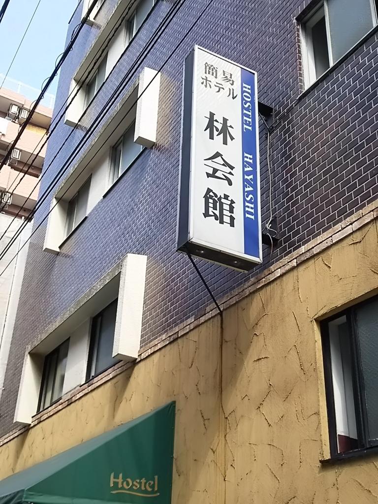 f:id:take--chan:20160820161543j:plain