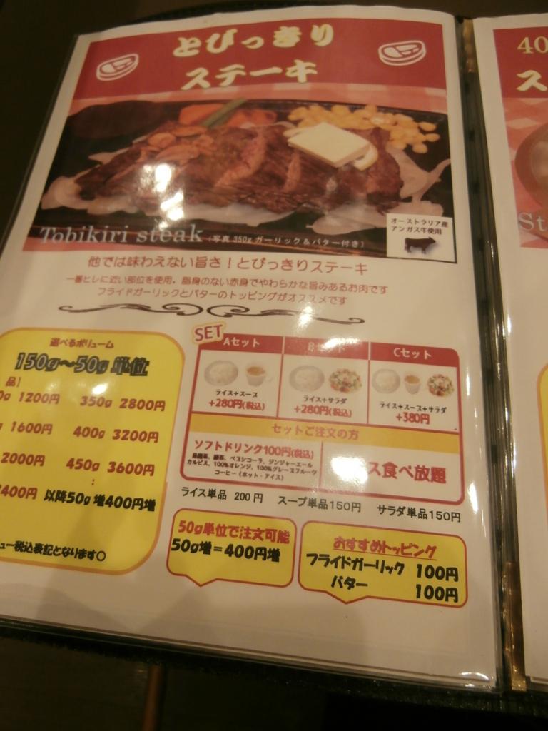 f:id:take--chan:20161112154241j:plain