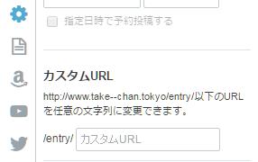 f:id:take--chan:20161128165741p:plain