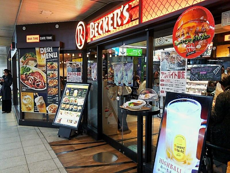 ベッカーズ田町店