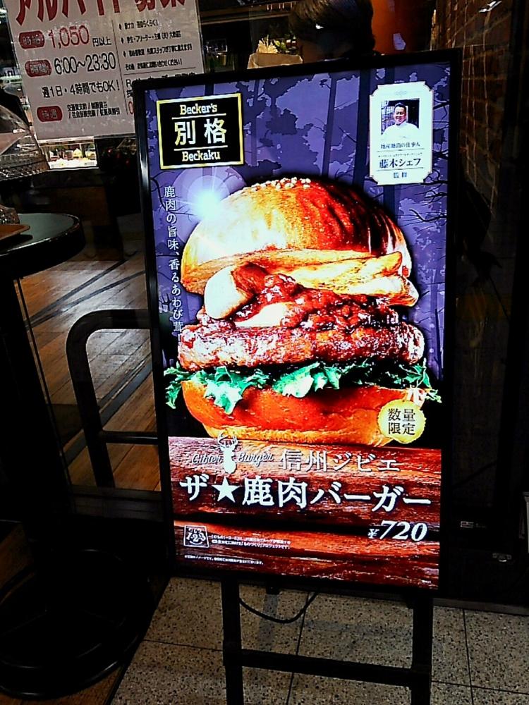 鹿肉バーガー