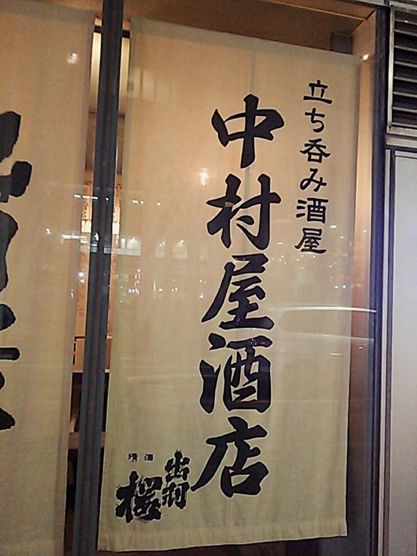 中村屋酒店
