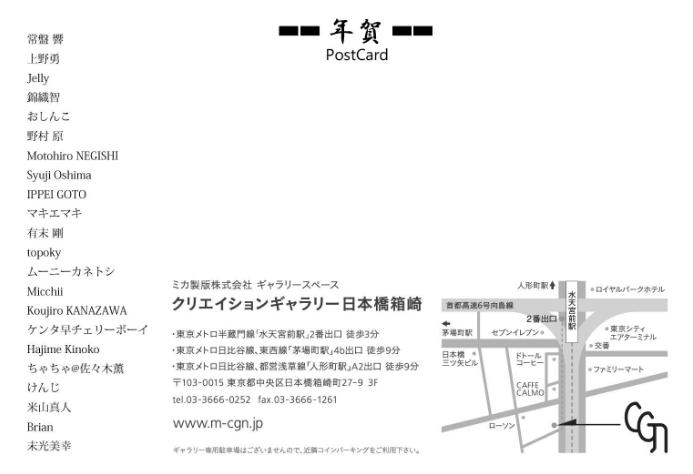 f:id:take--chan:20161218151838p:plain