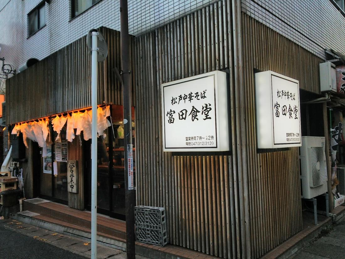富田食堂外観