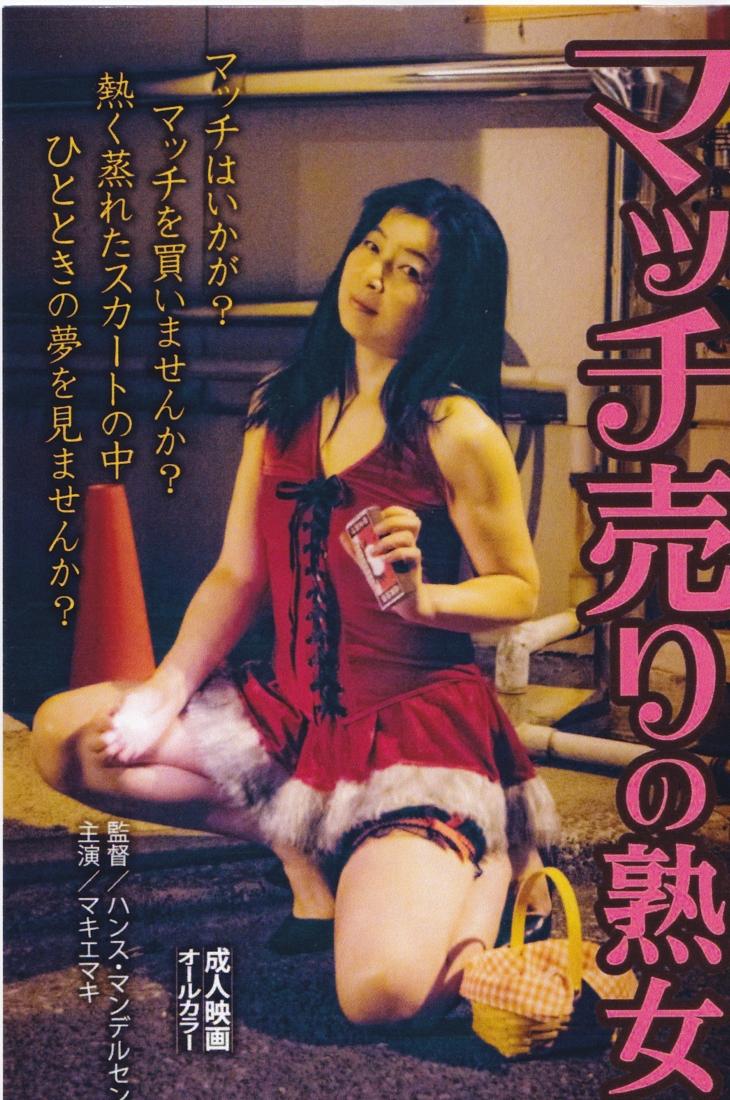 マキエマキピンクポスター