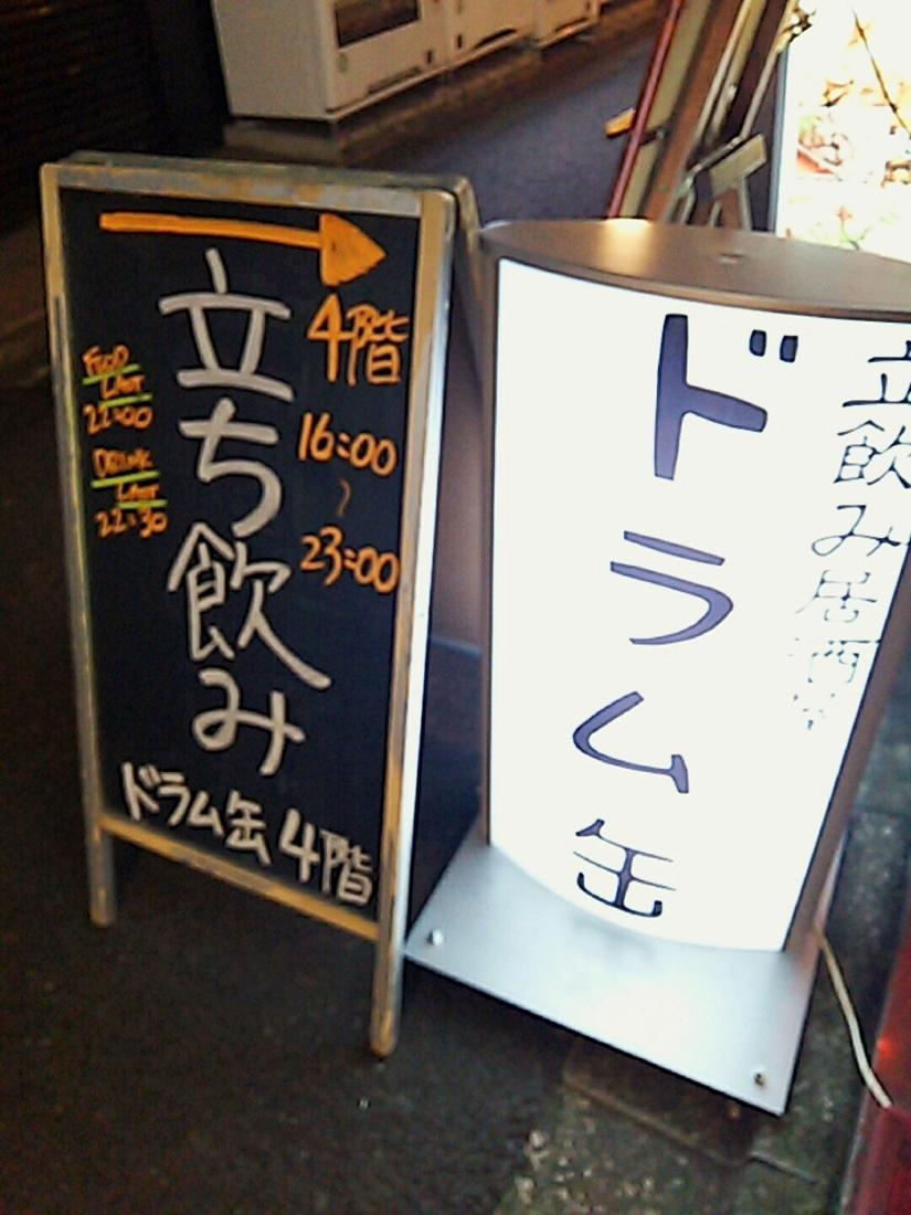 ドラム缶神田店