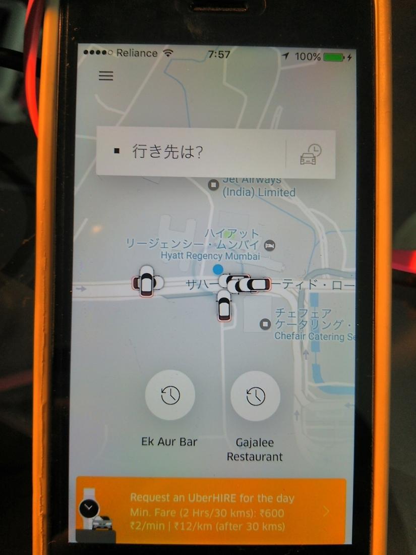 uber立ち上げ画面