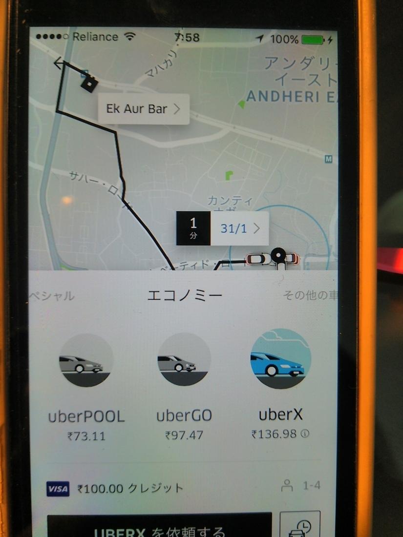 uber運転手呼び出し場面