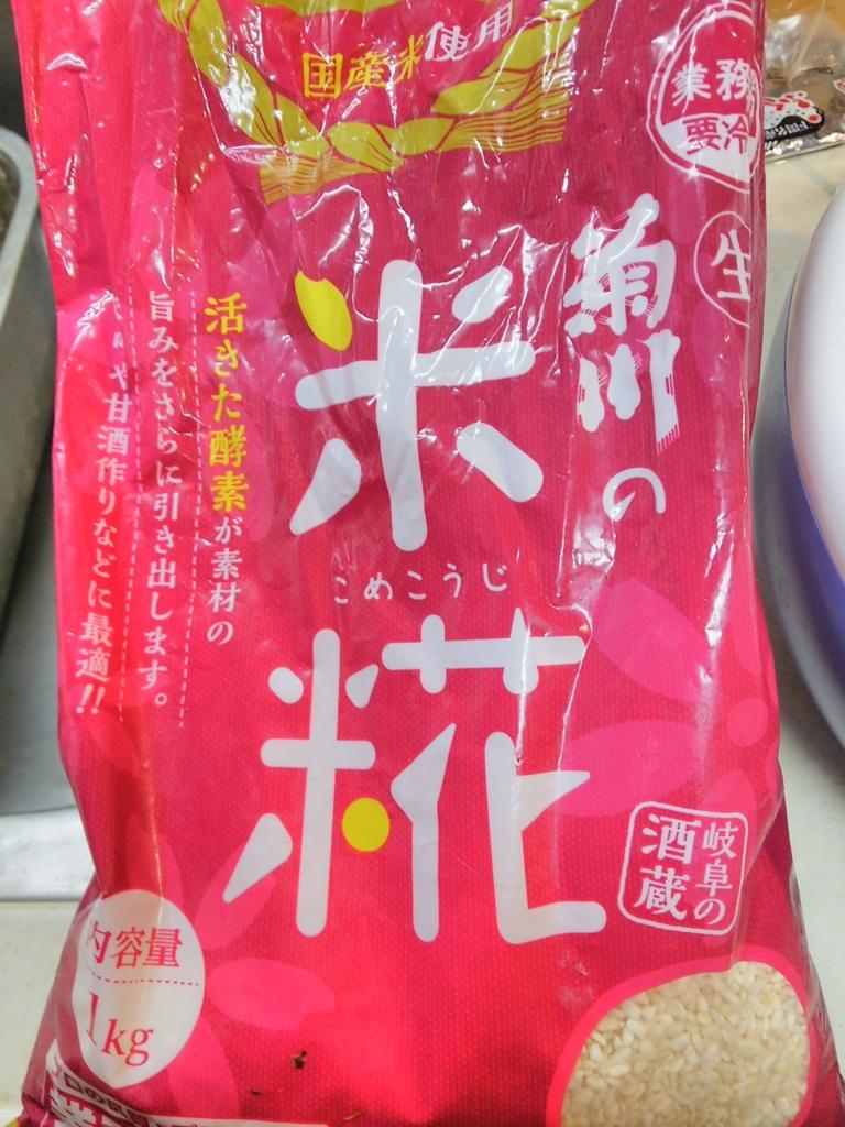 菊川の米糀