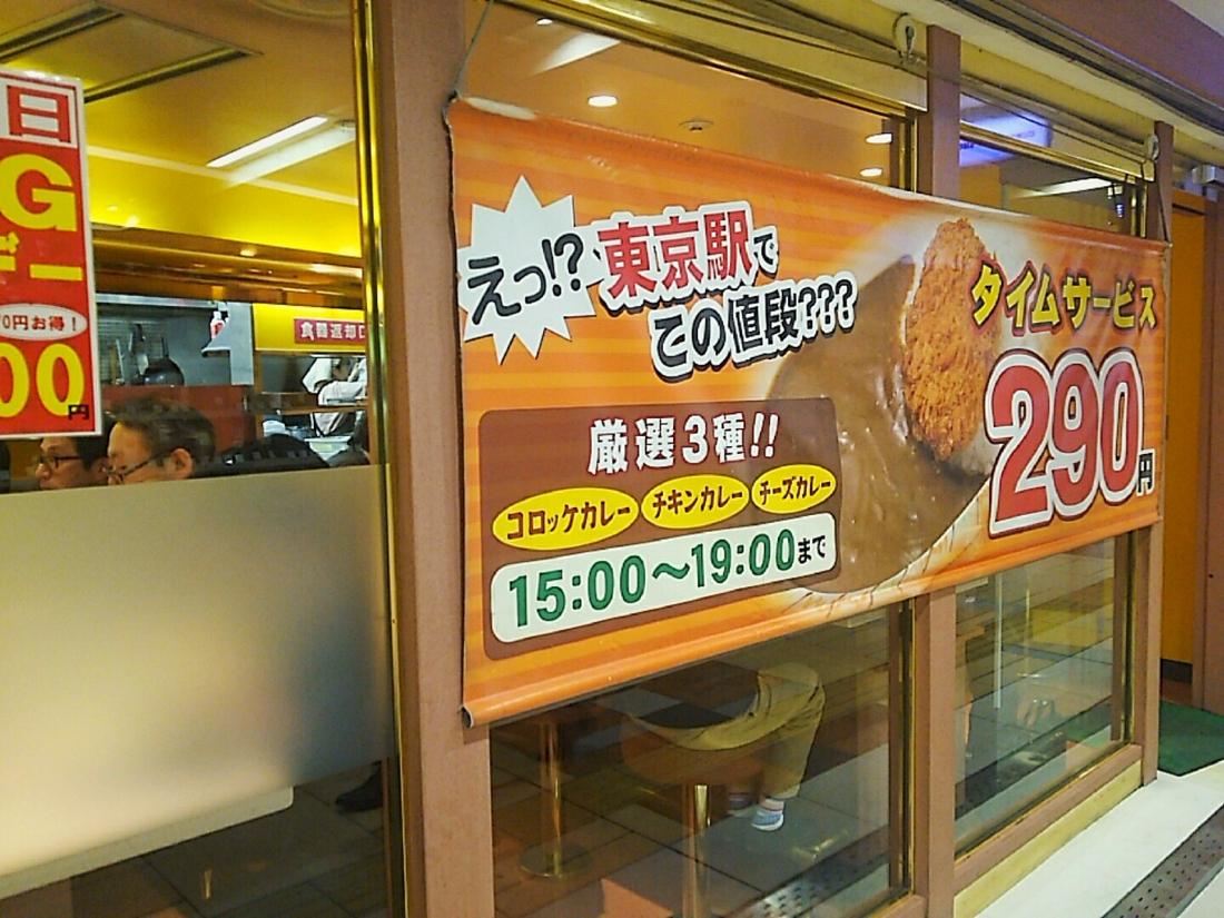 タイムサービス290円