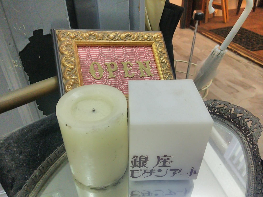 銀座モダンアート
