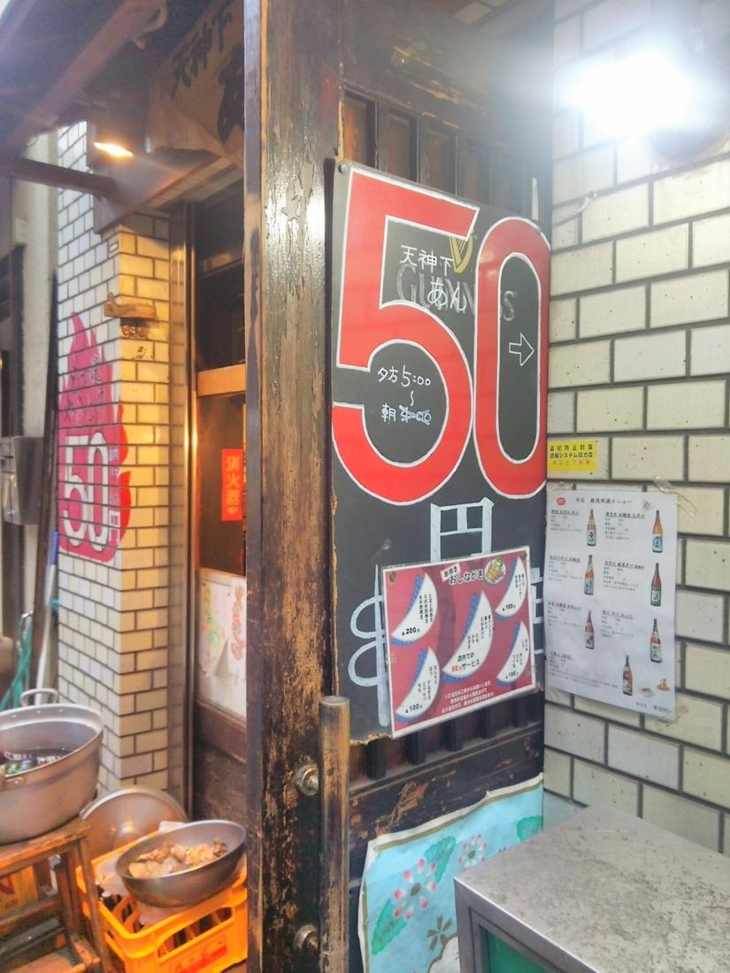 串物50円