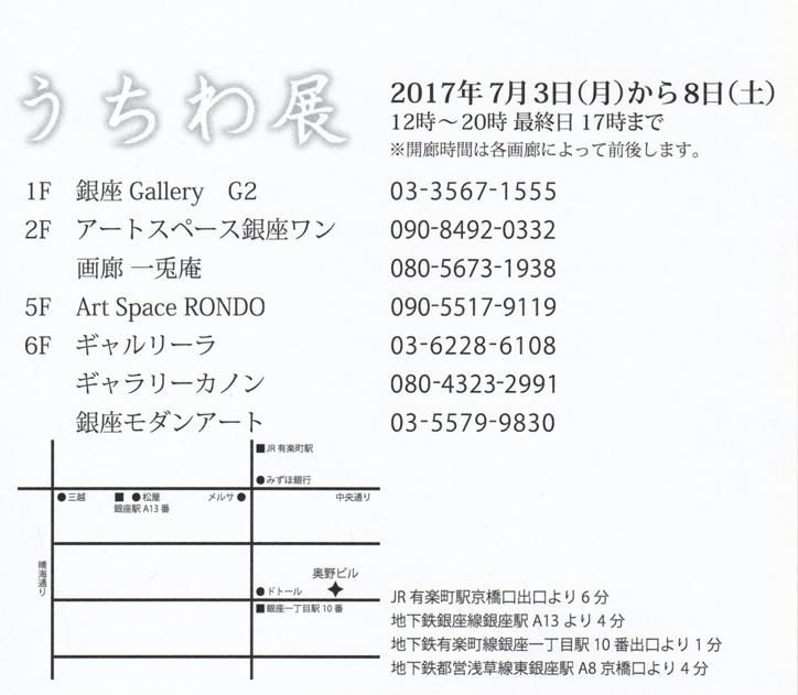 f:id:take--chan:20170703225138p:plain