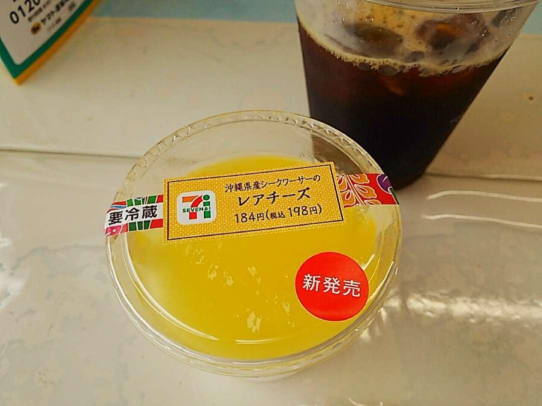 沖縄県産シークワーサーのレアチーズ