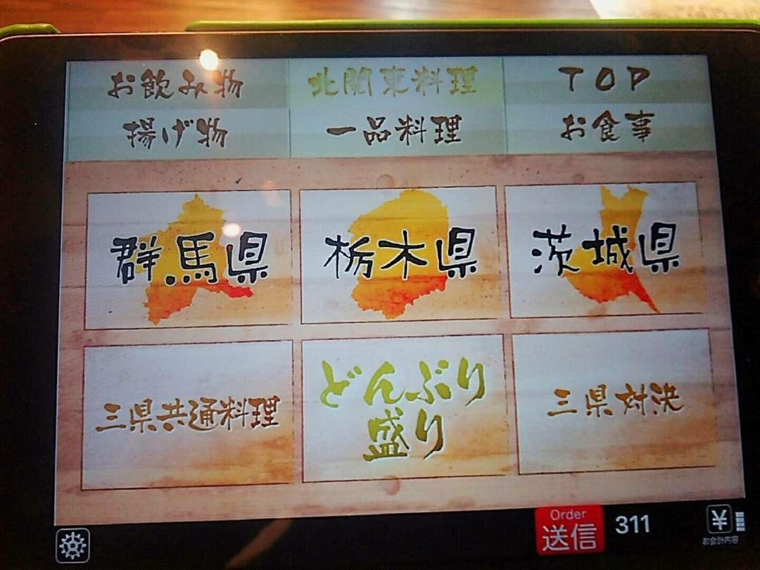 北関東料理