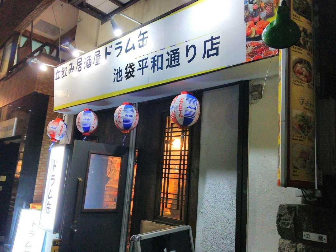 ドラム缶 池袋北口平和通り店