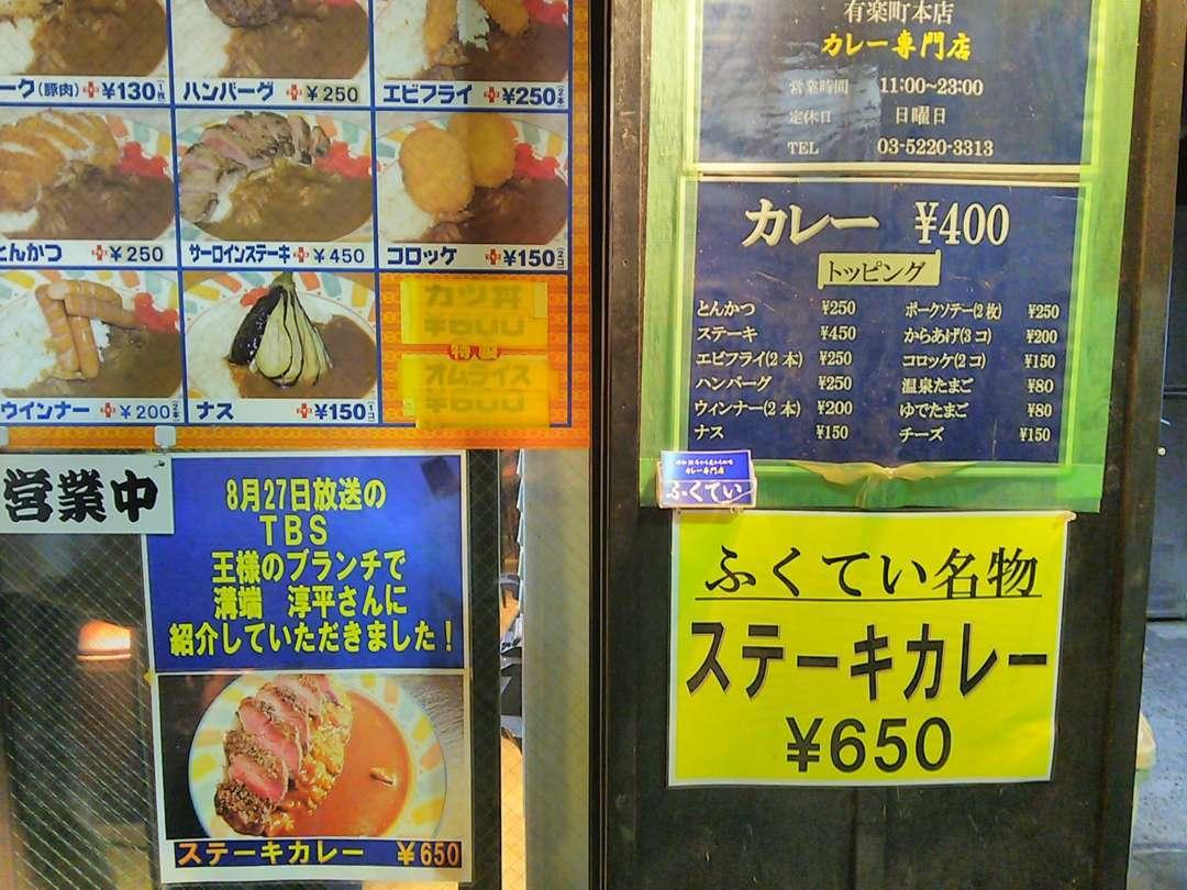 ステーキカレー650円