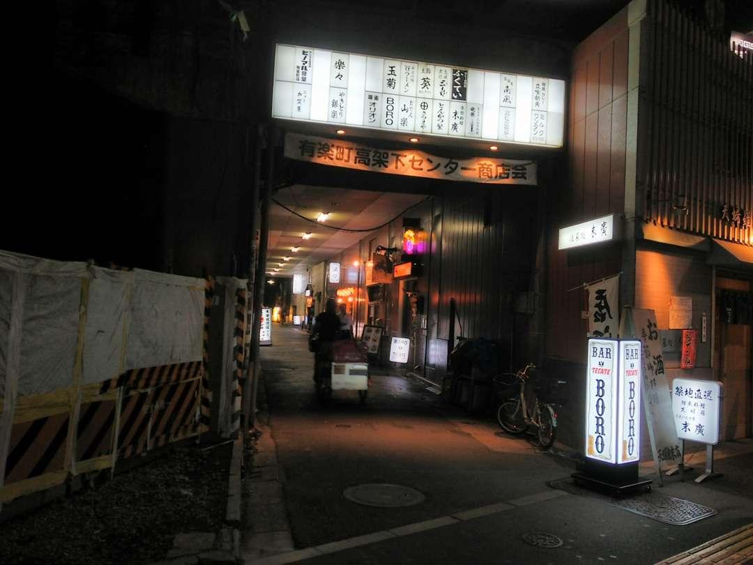 飲食店街入り口