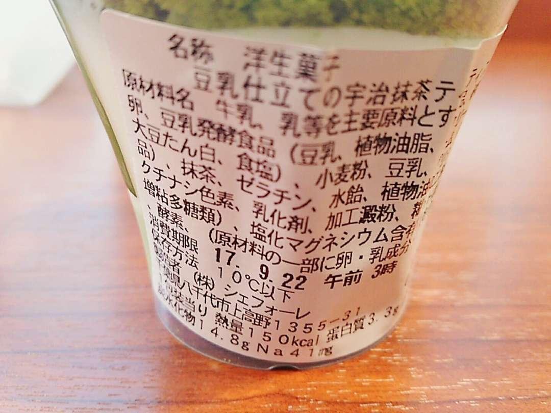 豆乳仕立ての宇治抹茶ティラティス