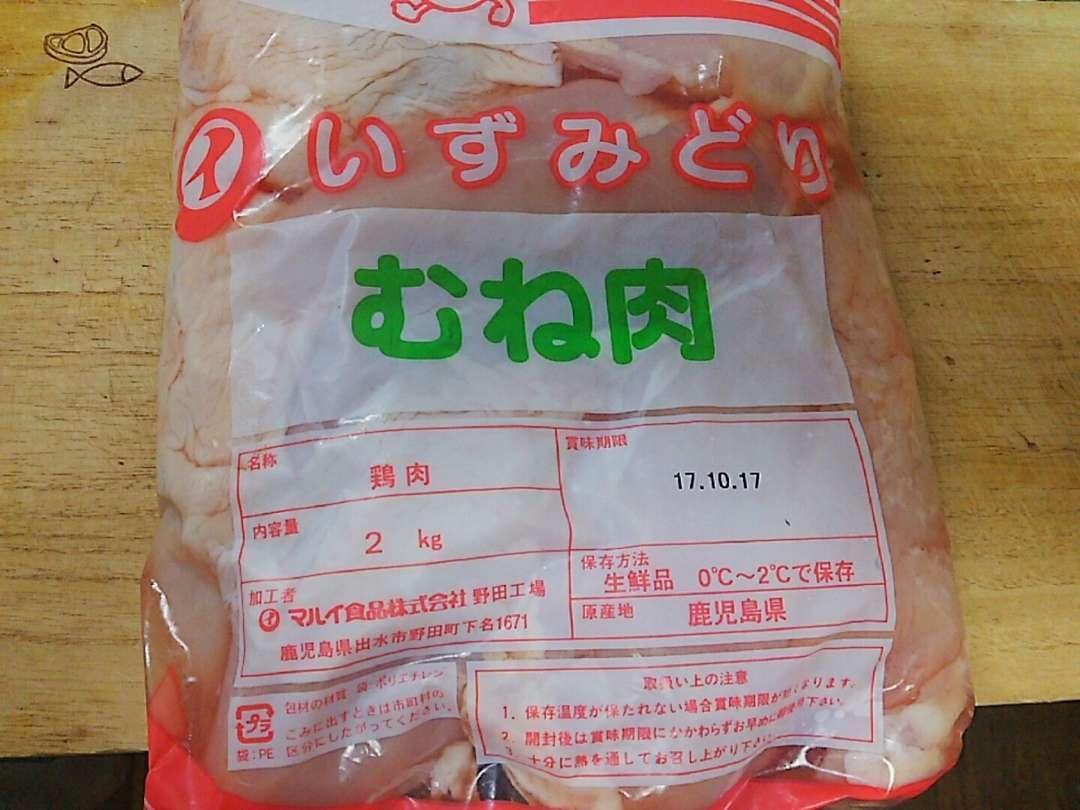 鶏肉 2kg