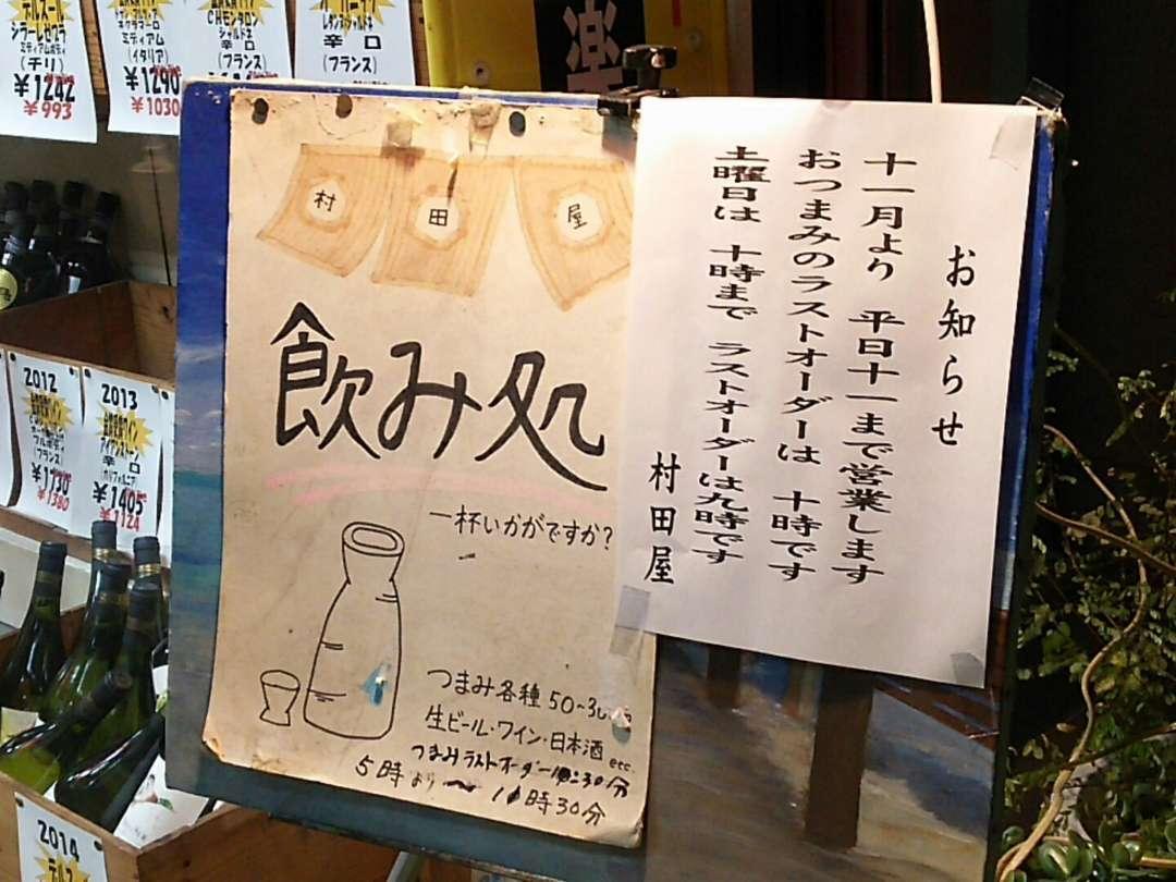 村田屋酒店