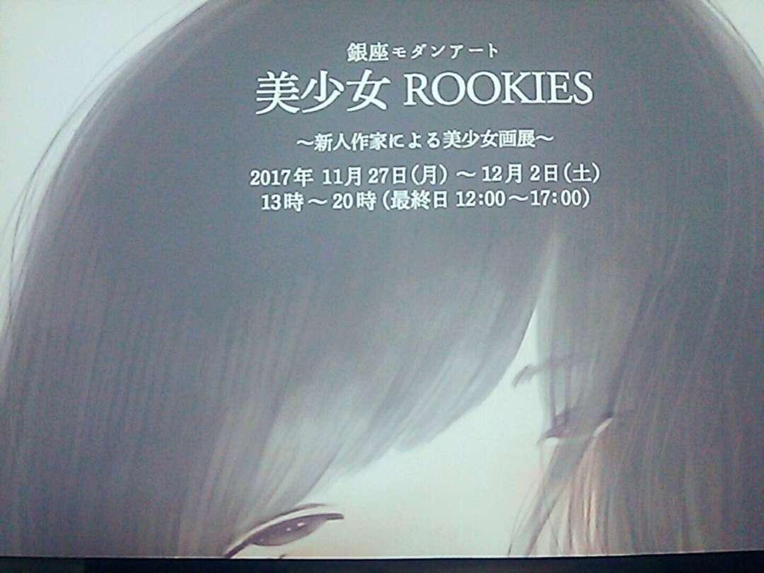 美少女ROOKIES