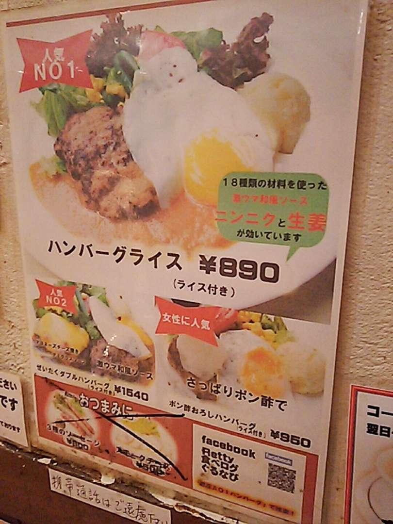ハンバーグライス