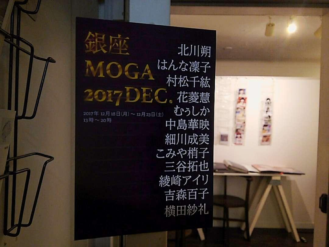 銀座MOGA
