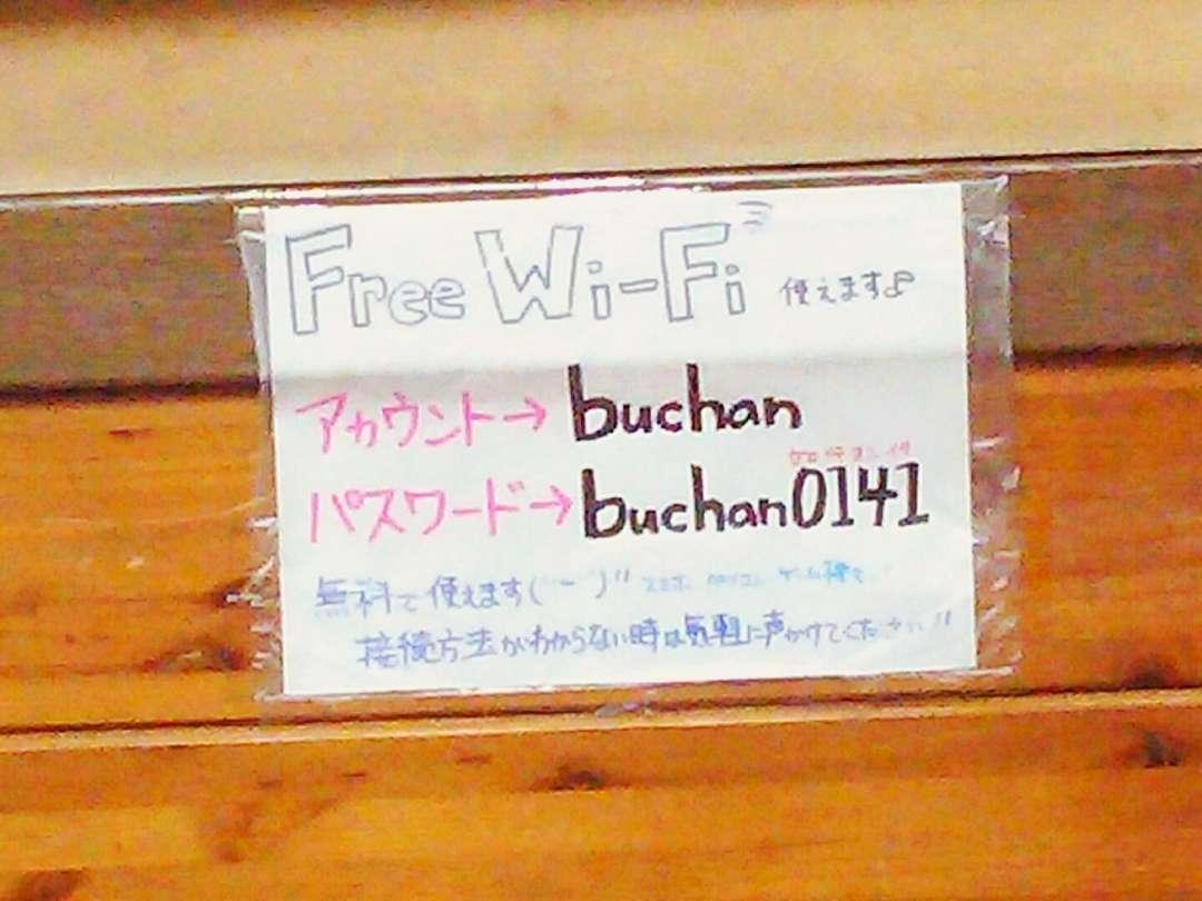 WiFiあります