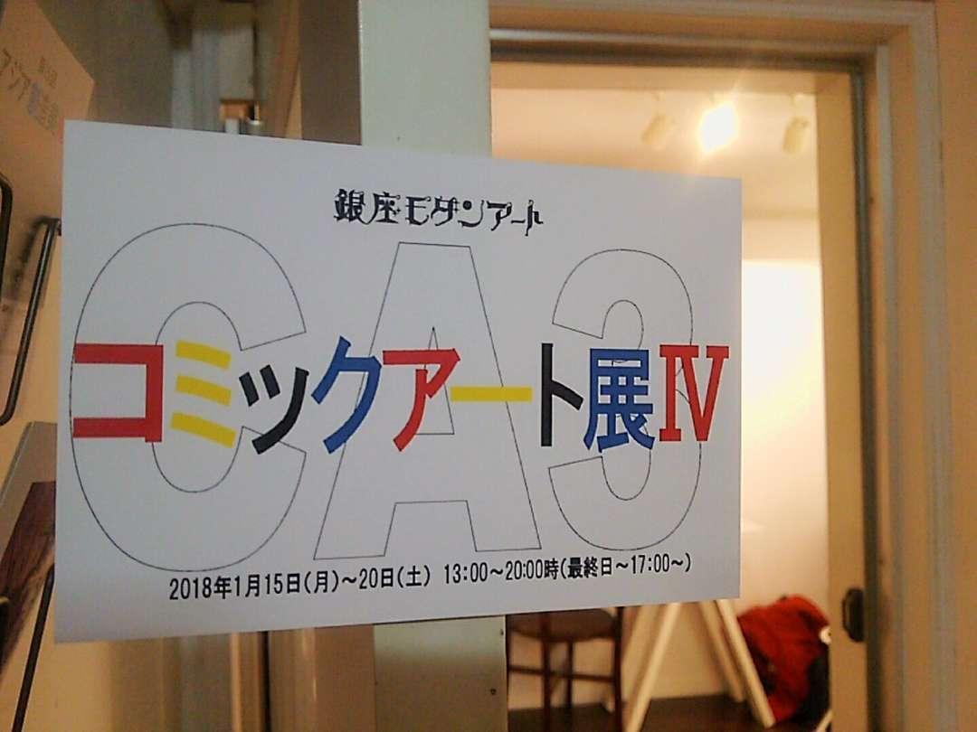 コミックアート展