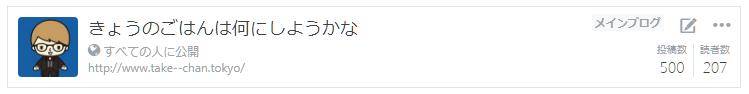f:id:take--chan:20180117143508p:plain