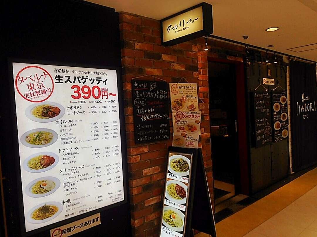 タベルナ 東京 虎杖製麺所