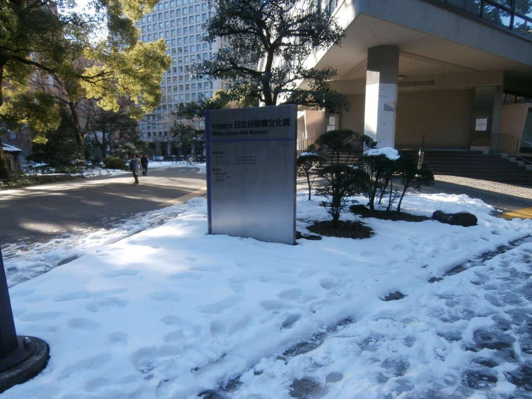 雪の残る日比谷公園