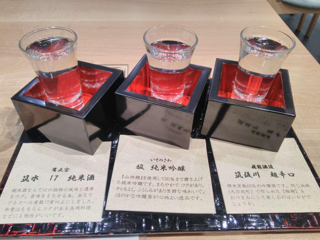 500円試飲セット