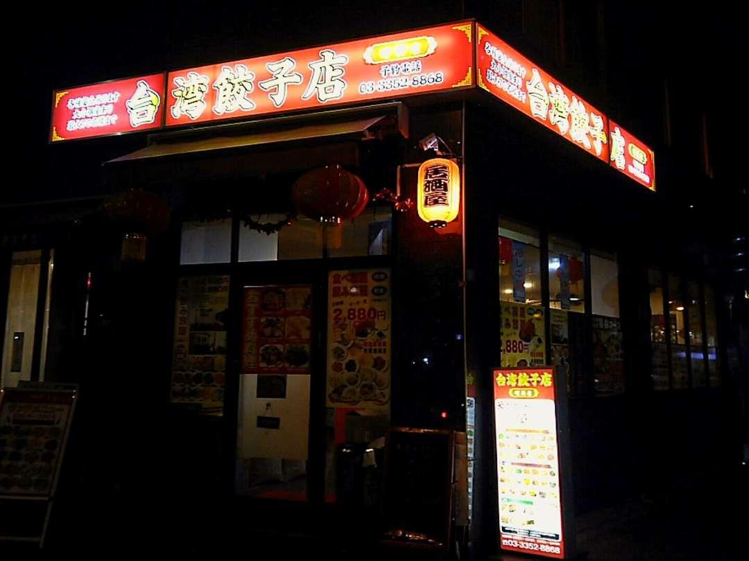 台湾餃子店