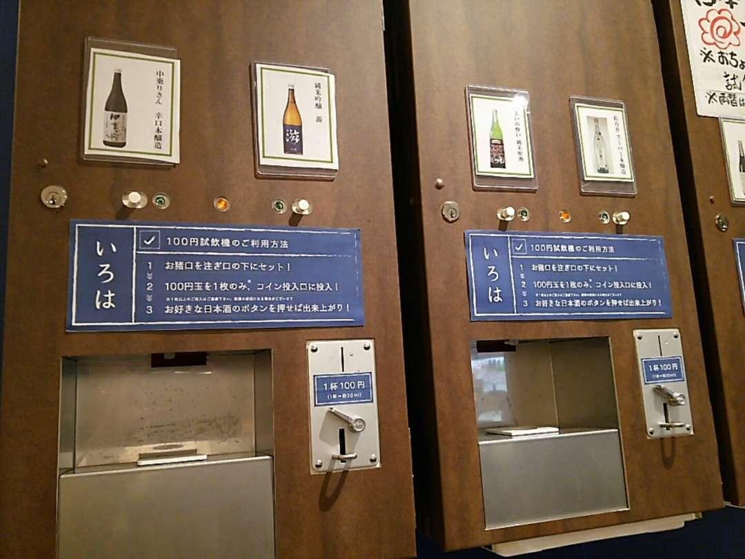 日本酒販売機