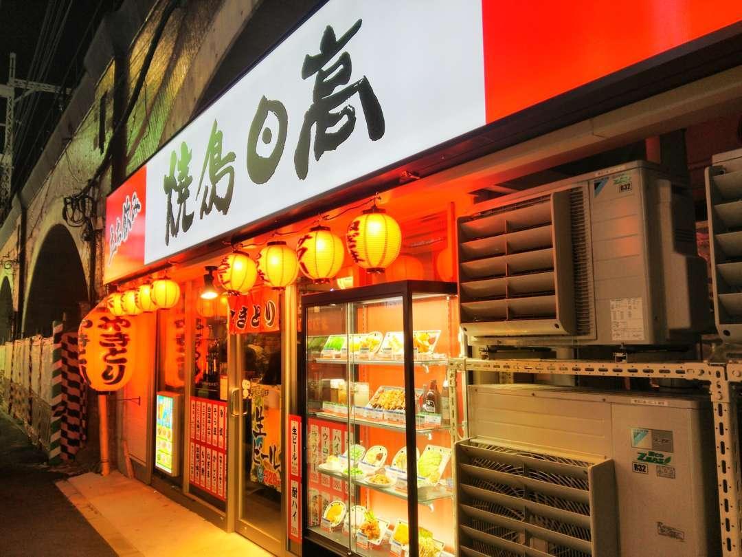 焼鳥日高神田西口店