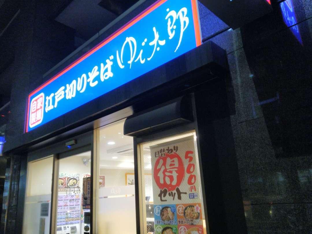 神田司町店