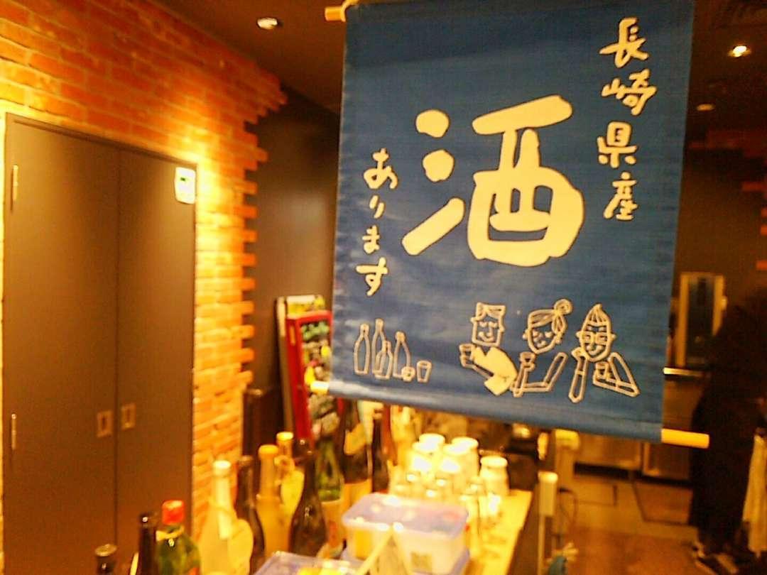長崎の酒あります