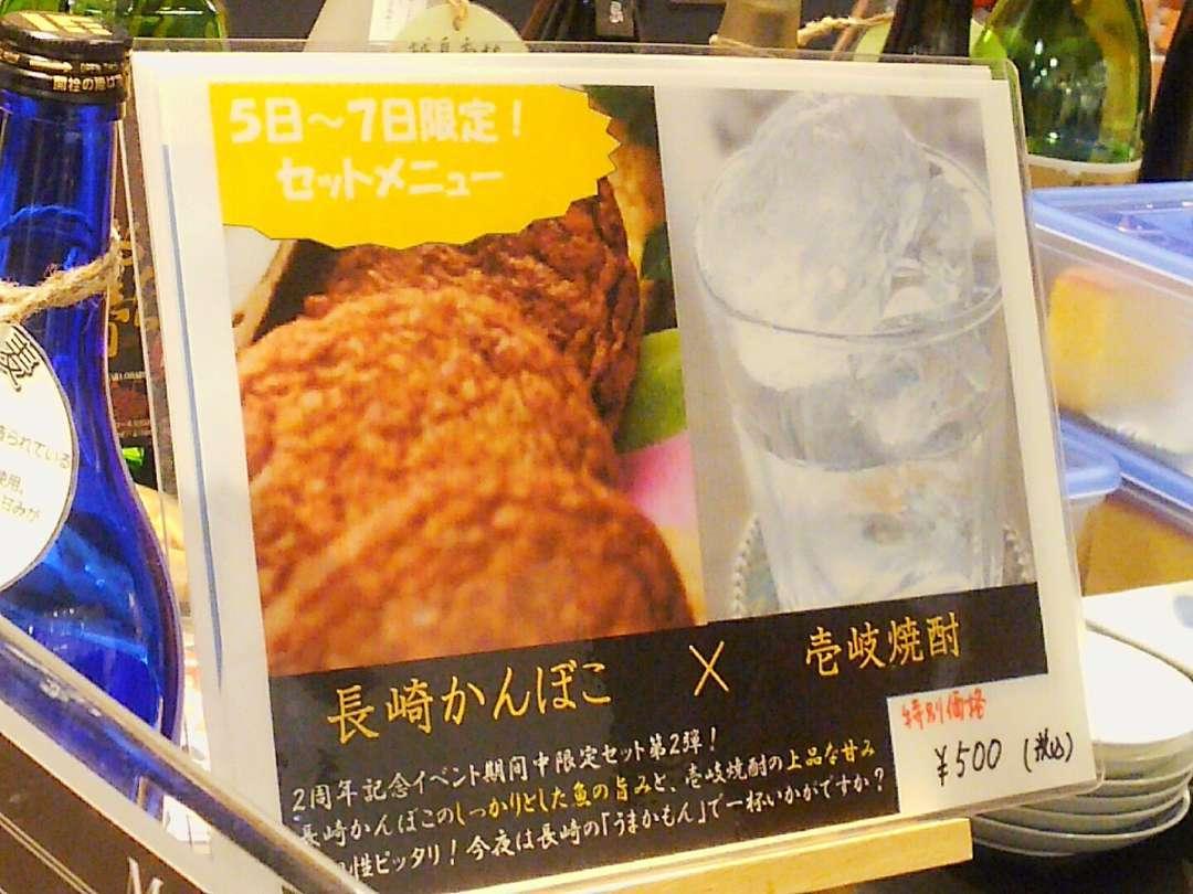 壱岐焼酎キャンペーン